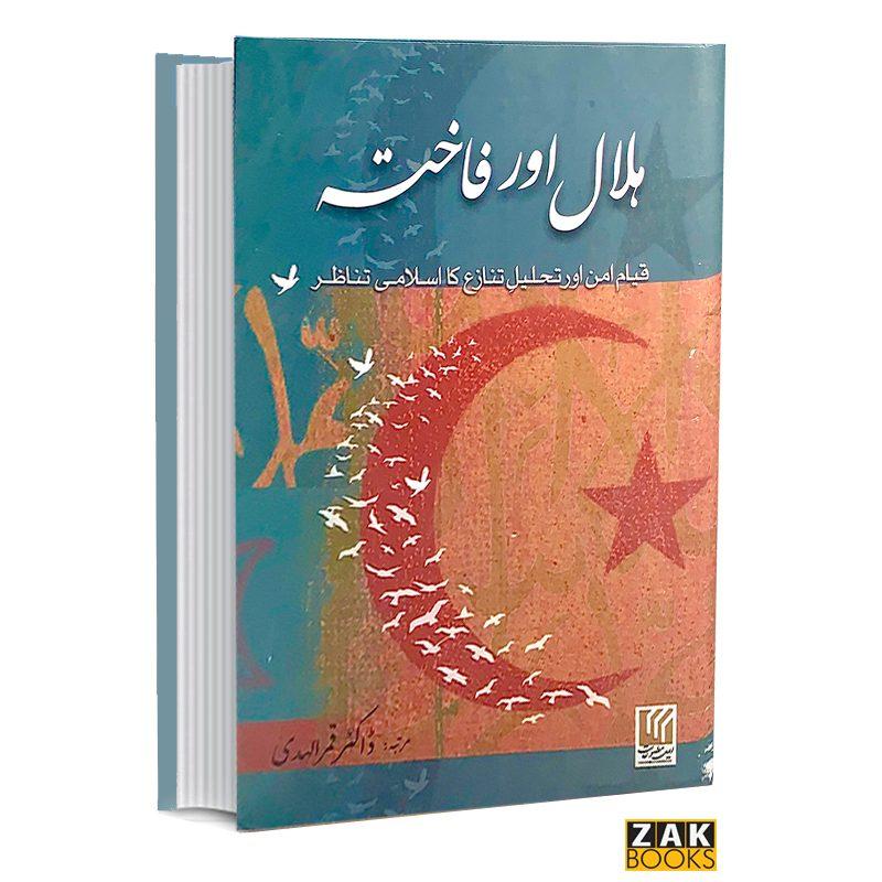 Hilal Aor Fakhita