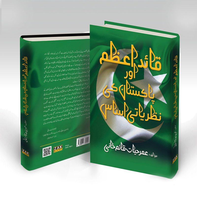 Quaid e Azam-min