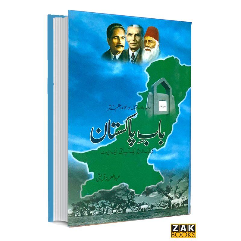 Bab e Pakistan
