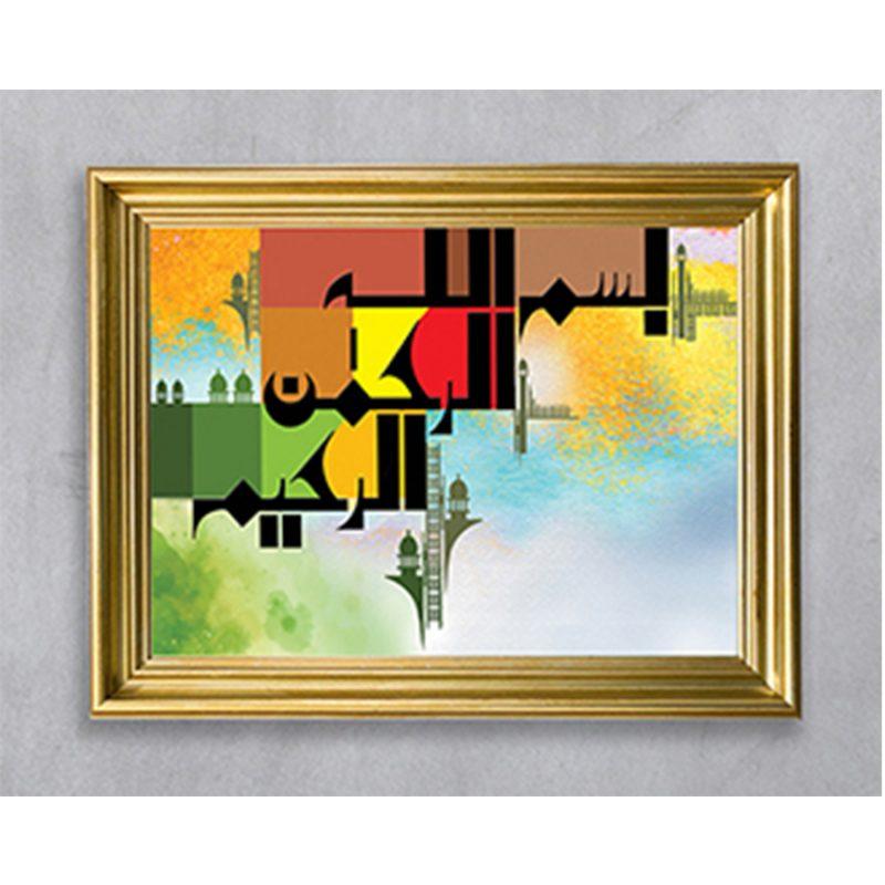 Bismillah-22×28-8500-Ad-a