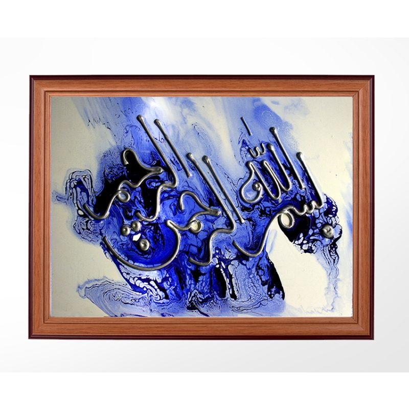 Bismillah Blue-22×30-6500-a